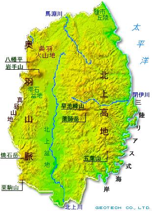 岩手県の地形図 地形 岩手県の地形は、北上高地が広く覆う県東半と奥羽脊梁山脈が南北を貫...